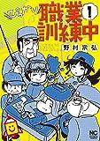 ぴっかり職業訓練中 (1) (ニチブンコミックス)