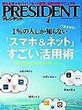 PRESIDENT (プレジデント) 2017年 7/17号 [雑誌]