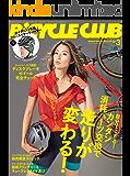 BiCYCLE CLUB (バイシクルクラブ)2019年3月号 No.407[雑誌]