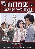 山口百恵「赤いシリーズ」DVDマガジン(47) 2015年 12/15 号 [雑誌]