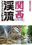 関西「いい川」渓流アマゴ・イワナ釣り場