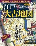 江戸大古地図 (別冊宝島 2506)