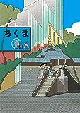 ちくま 2017年8月号(No.557)