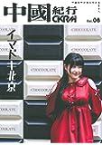 中國紀行CKRM Vol.08 (主婦の友ヒットシリーズ)