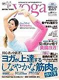 ヨガジャーナル日本版 VOL.49 (saita mook)