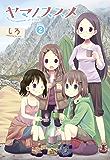 ヤマノススメ 2 (アース・スターコミックス)