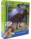 ジオワールド 恐竜発掘キット ティラノサウルス 【科学工作 知育玩具 モデル】 Geoworld  Dino Excavation Kit Tyrannosaurus Rex Skeleton 正規品