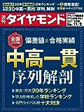 週刊ダイヤモンド 2019年11/2号 [雑誌]