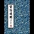 資治通鑑·繁體豎排版(胡三省注)冊三 (資治通鑑 胡注繁體直排本) (Traditional_chinese Edition)