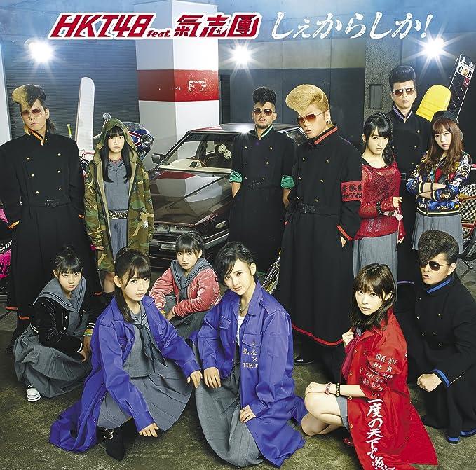 Hkt48 Feat. Kishidan - Shekarashika! (Type A) (CD+DVD) [Japan CD]  UPCH-89247 by Hkt48 Feat. Kishidan: Amazon.co.uk: Music