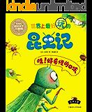 世界上最好玩的昆虫记 哇!好奇怪的口味(萌文,萌图,国内首套漫画风格超有趣的儿童科普书)