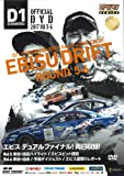 D1GP OFFICIAL DVD 2017 Rd.5・6 (<DVD>)
