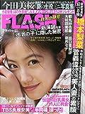FLASH (フラッシュ) 2019年 8/20・27 合併号 [雑誌]