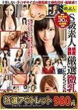 【特選アウトレット】 S級素人感度抜群 厳選微乳コレクションSP / S級素人 [DVD]