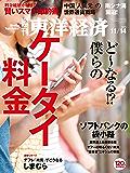週刊東洋経済 2015年11/14号 [雑誌]