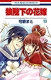 狼陛下の花嫁 13 (花とゆめコミックス)