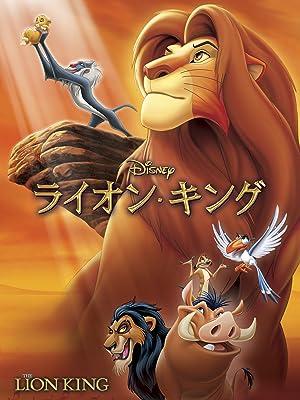 ライオン・キングの動画を無料で観るなら!この動画配信サービス