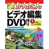 サイバーリンク Power Director 17  動画編集入門 (速読?速解シリーズ)