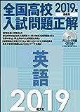【CD付】2019年受験用 全国高校入試問題正解 英語