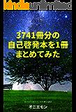 3741冊分の自己啓発本を1冊にまとめてみた