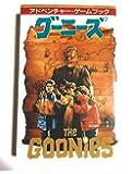 グーニーズ―アドベンチャー・ゲームブック (サラ・ブックス (409))