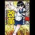 ムダヅモ無き改革 プリンセスオブジパング (2) (近代麻雀コミックス)