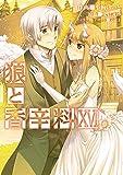 狼と香辛料(16) (電撃コミックス)