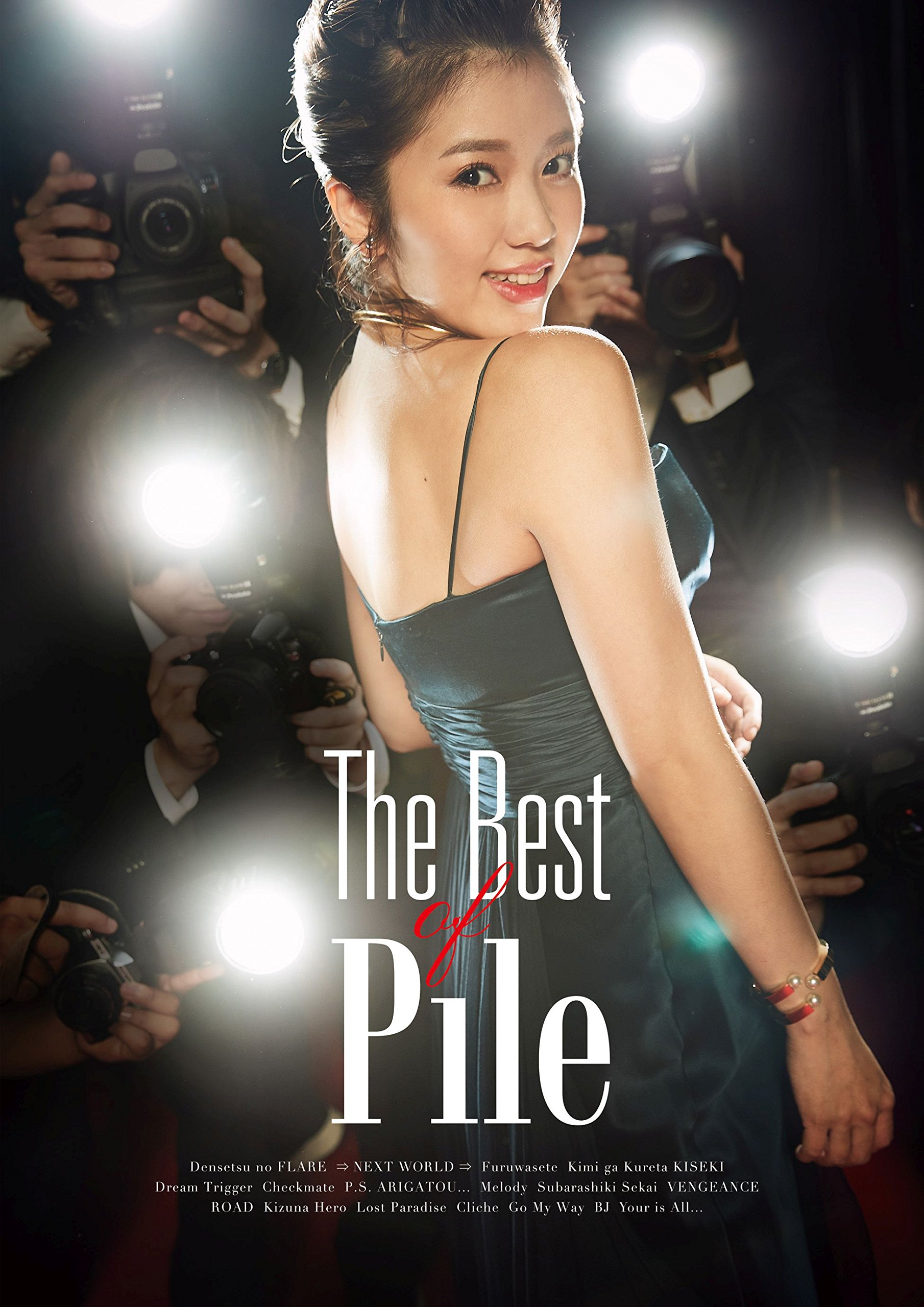 【Amazon.co.jp限定】The Best of Pile(CD+Blu ray+BOOKS)(初回限定盤A)(オリジナルA4クリアファイル付)