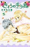 きょうのキラ君(5) (別冊フレンドコミックス)