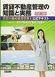 賃貸不動産管理の知識と実務―賃貸不動産経営管理士公式テキスト