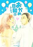 おかめ日和(15) (BE・LOVEコミックス)