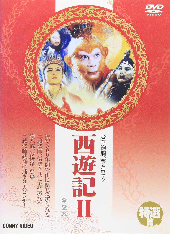 特選篇 西遊記 II [DVD] B0001AEMAI