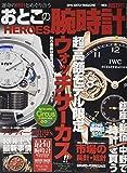 おとこの腕時計HEROES2016年12月号