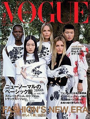 VOGUE JAPAN (ヴォーグジャパン) 2021年3月号 (日本語)