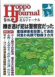 北方ジャーナル 2018年9月号[雑誌]
