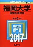 福岡大学(医学部〈医学科〉) (2017年版大学入試シリーズ)