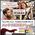「なんか弾いてよ!」や楽器店での試奏で使える ハッタリお洒落フレーズ[DVD]
