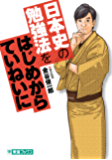 日本史の勉強法をはじめからていねいに TOSHIN COMICS