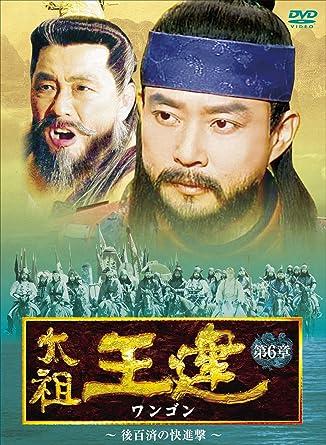 Amazon | 太祖王建(ワンゴン) 第6章 後百済の快進撃 [DVD] -TVドラマ