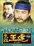 太祖王建(ワンゴン) 第6章 後百済の快進撃 [DVD]