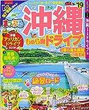 まっぷる 沖縄 ちゅら海 ドライブ'19 (マップルマガジン 沖縄 5)