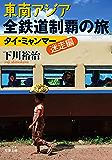 東南アジア全鉄道制覇の旅 タイ・ミャンマー迷走編 (双葉文庫)