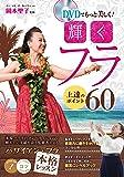 DVDでもっと美しく! 輝くフラ 上達のポイント60 (コツがわかる本!)