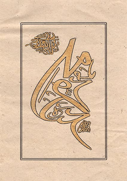 Amazon com: Quran Calligraphy Painting Handmade Persian