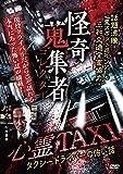 怪奇蒐集者 心霊TAXI (タクシードライバーの怖い話) [DVD]