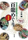 寺社の装飾彫刻ガイド 百龍めぐりー関東編