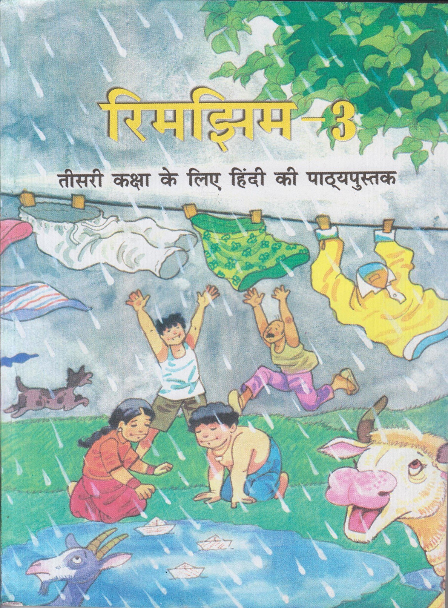 Rimjhim Textbook in Hindi for Class - 3 - 323: Amazon.in: NCERT: Books