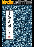 資治通鑑·繁體豎排版(胡三省注)冊一 (資治通鑑 胡注繁體直排本) (Traditional_chinese Edition)