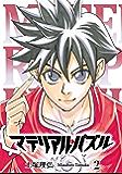マテリアル・パズル(2) (モーニングコミックス)