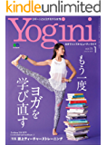 Yogini(ヨギーニ) 2020年1月号 Vol.73(もう一度、ヨガを学び直す)[雑誌]